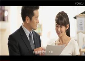 台湾中小企业银行成片