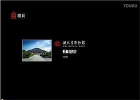 湖北博物馆宣传片
