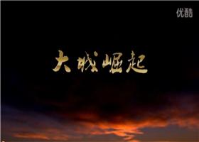 武汉城市形象宣传片《大